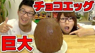 【実験】巨大チョコエッグ作ってみた!How to make Giant Chocolate Surprise Egg