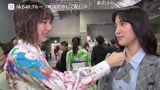 【ちょい見せ映像倉庫】2020年1月20日 AKB48グループリクエストアワーセットリストベスト50 25位~1位 活動記録