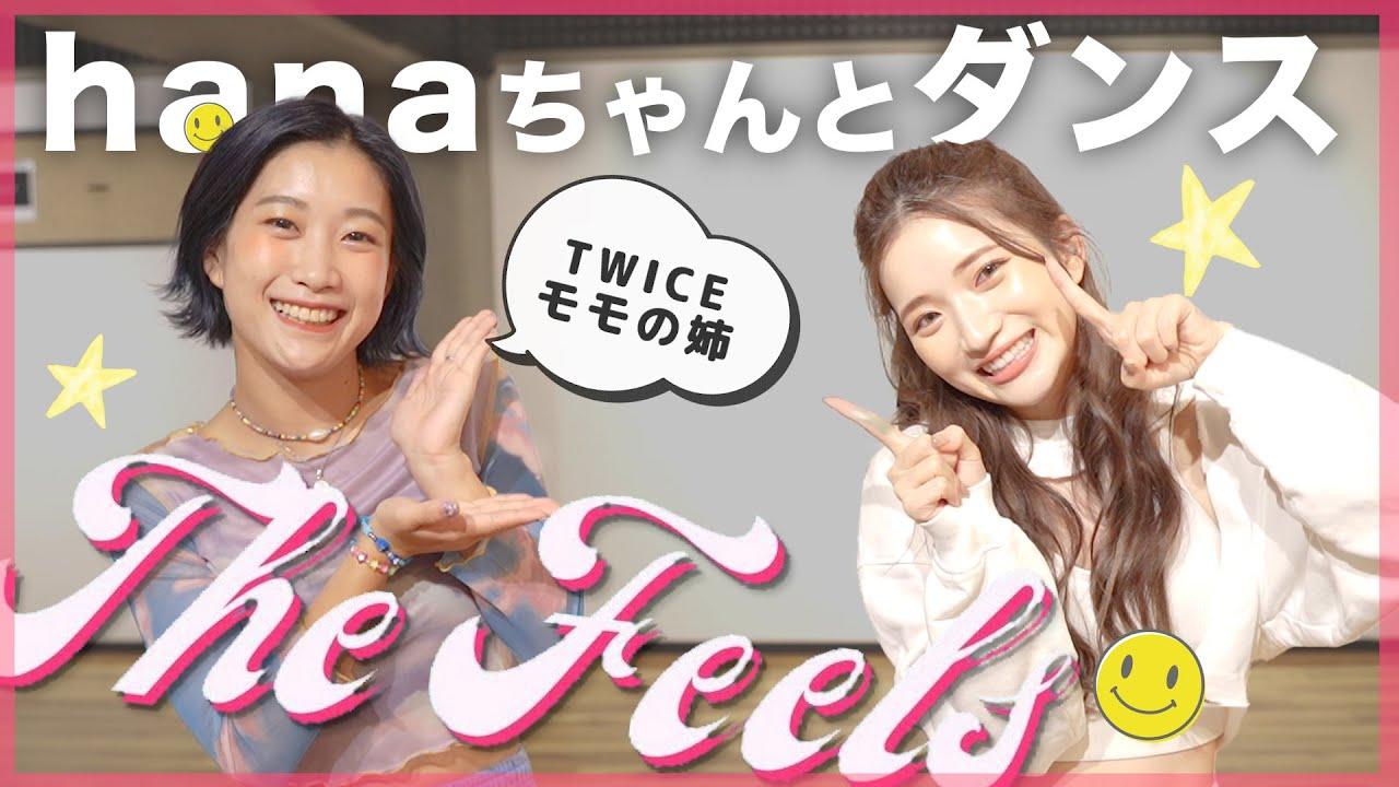 【ダンス】久々hanaちゃんと!TWICEの新曲『The Feels』踊りました😘💛途中でモモの懐かし話もしてます👸笑