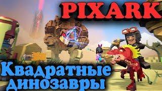 Выживание с Квадратными динозаврами - PIXARK что за игра