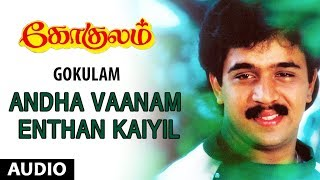 Andha Vaanam Enthan Kaiyil Song | Gokulam Tamil Movie Songs | Arjun, Jayaram, Bhanupriya | Sirpi