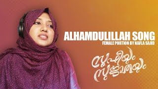Download lagu ALHAMDULILLAH SONG | Female portions |Sufiyum Sujatayum | Nafla Sajid |  Amrutha suresh | Cover