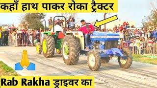JOHN DEERE vs FARMTRAC 65, कहाँ हाथ पाकर रोका ट्रैक्टर, Rab Rakha ड्राइवर का