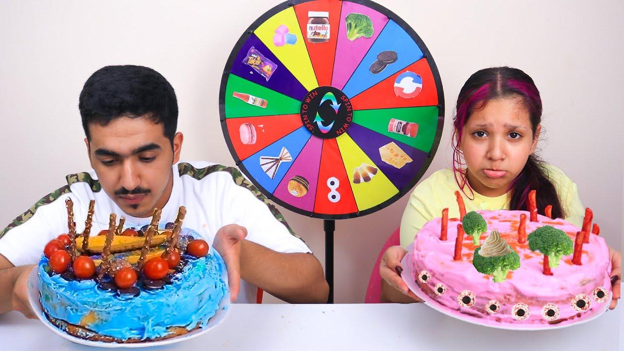 تحدي تزيين الكيك 🎂 بعجلة الحظ الغامضة شفا ضد عبود  😂 Mystery Wheel of decorating cake Challenge