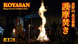 4K 高野山 真言密教護摩焚き Shingon Esoteric buddhism Homa in Koyasan