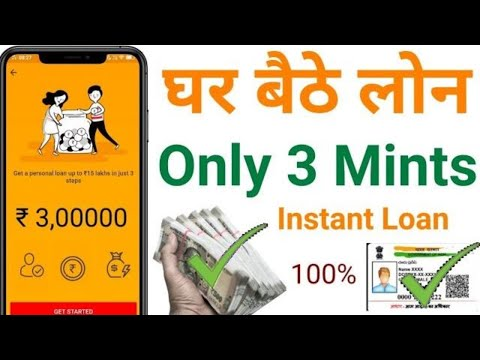 instant-personal-loan-|-loan-without-documents-|-aadhar-card-loan-apply-online-in-india
