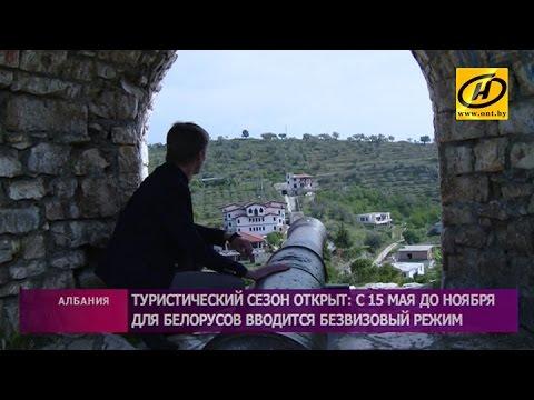 Албания вводит безвизовый режим для белорусов
