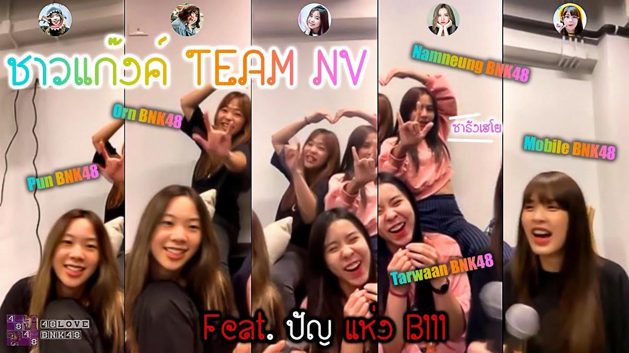 ไลฟ์ 5จอ ชาวแก๊งค์ TEAM NV Feat. ปัญ แห่ง BIII [48LOVE BNK48]