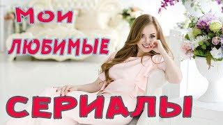 МОИ ЛЮБИМЫЕ СЕРИАЛЫ/// ЧТО Я СМОТРЮ///Nastya84