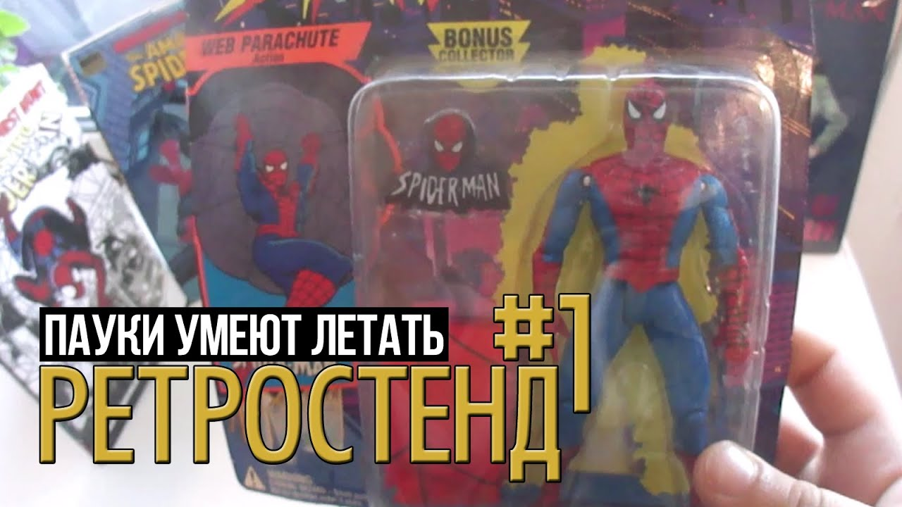 Фигурка Spider Man (Black)/Action Figure Spider Man (Black) - YouTube