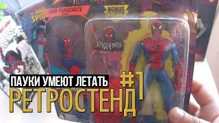 Ретростенд #1: Пауки умеют летать (Обзор на фигурку Человека-Паука (Spider-Man with Web Parachute)(, 2014-10-29T18:22:05.000Z)