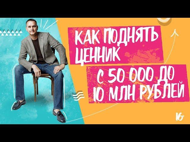 """Как продавать дорого? Мастер-класс Виталия Кузнецова """"Большие деньги"""" 16+"""