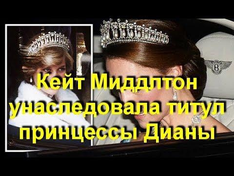 СРОЧНО! Кейт Миддлтон унаследовала титул принцессы Дианы!