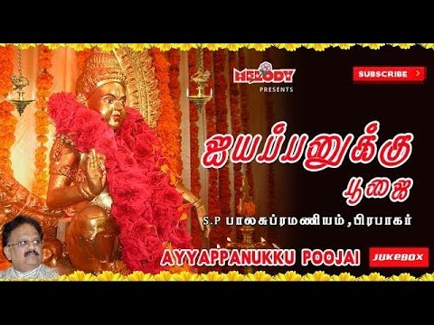 ayyappanukku-poojai-|-ayyappan-super-hit-songs-|-tamil-devotional-|-s-p-balasubramaniam-|
