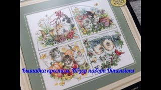 Dimensions Котята в четырёх сезонах (Four Seasons Kittens). Обзор набора. Вышивка крестом