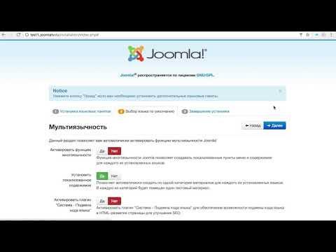 Установка шаблона Joomla Quickstart - быстрый старт
