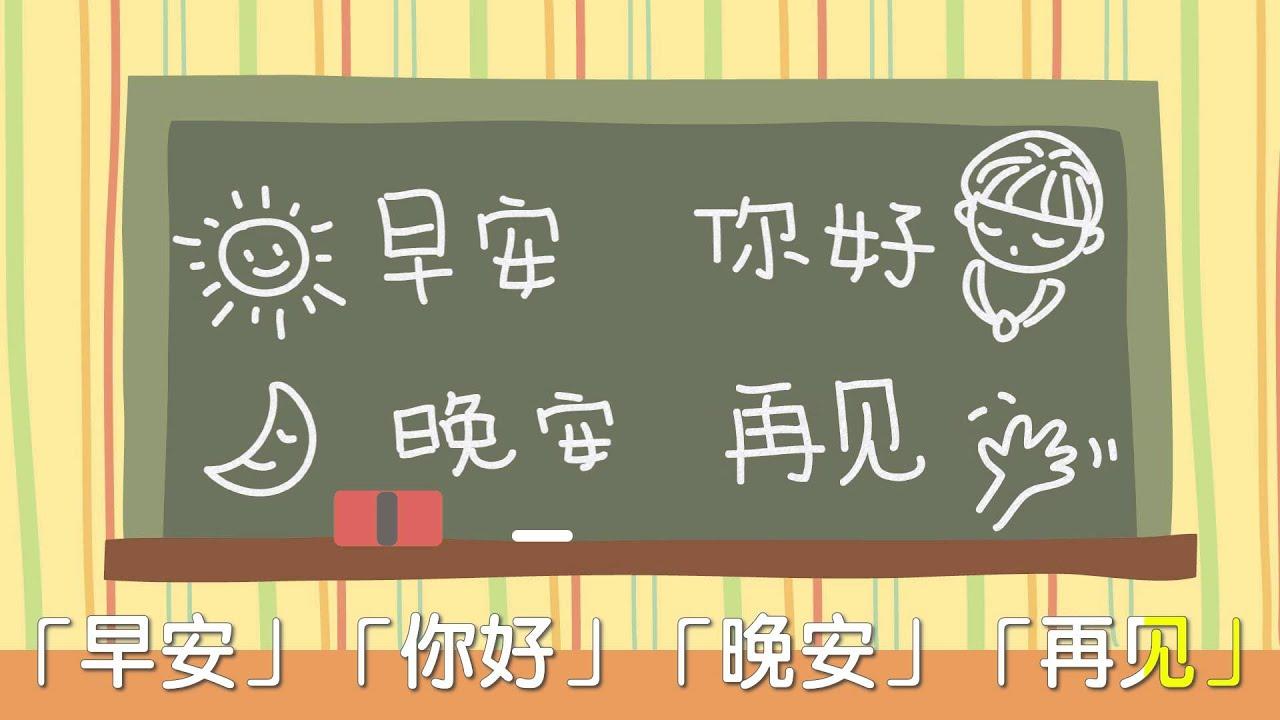 我們學中文 - YouTube
