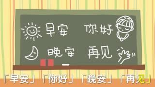 我们学中文