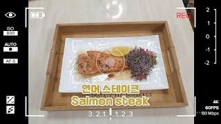 [Cook moon TV] 요리 레시피 연어 스테이크 …