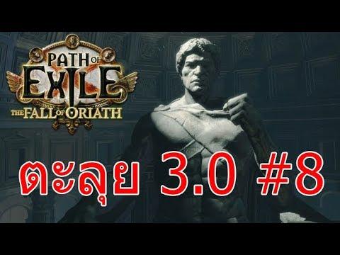 Path of Exile - ตะลุย 3.0 #8 (จบ act 3 เริ่ม act 4)