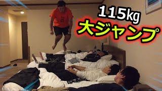 寝てるメンバーの上をジャンプする115kgがマジで怖え…