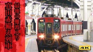南海2000系 真田赤備え列車 最後の難波入線 2019.2.19【4K】