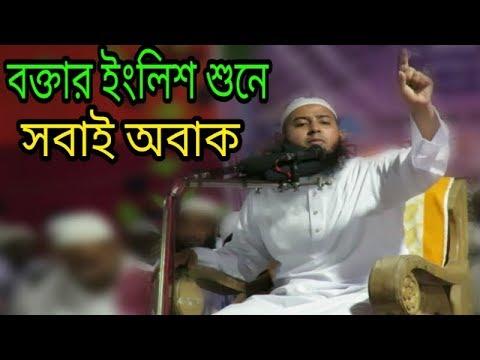 Bangla New 2018 Waz Ibrahim Khalil Madani