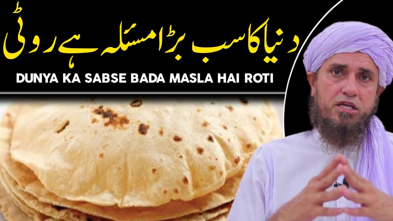 Dunya ka sabse bada masla hai roti | Mufti Tariq Masood | @Islamic YouTube