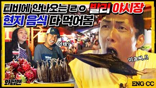 Joon Throws Up While Trying Local Food In Bali, Indonesia Mukbang | Wassup Man ep.82
