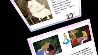 "Презентация о книге ""Алиса в стране чудес"""
