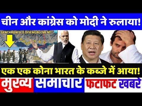 आज के मुख्य समाचार,China News,PM Modi News,Modi,Laddakh,LAC,USA,Joe Biden Oath,Myanmar News #22