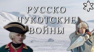 Русско-чукотские войны