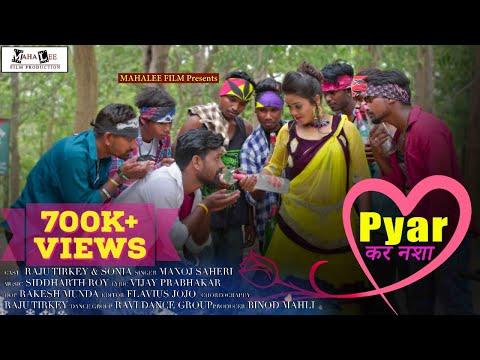 New Nagpuri Song 2019 || Pyar Kar Nasha || प्यार कर नशा ||  Raju Tirkey & Sonia || Mahalee Film