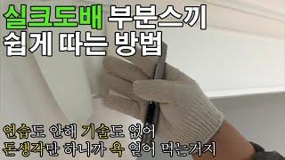 실크벽지도배 부분땜빵 스끼따기 도배방법 하자보수 셀프도…