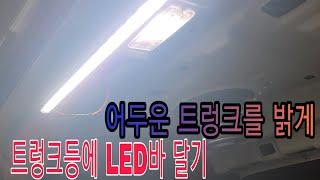 어두운 트렁크를 밝게 빛춰주는 LED바 달기