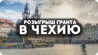 Итоги розыгрыша ГРАНТА в Чехию от GoStudy!