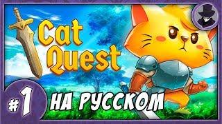 CAT QUEST #1 | ПРОХОЖДЕНИЕ | НА РУССКОМ