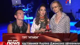 Гурт Hitarda Відіграв Концерт У Києві. EmOneNews (25.06.13)