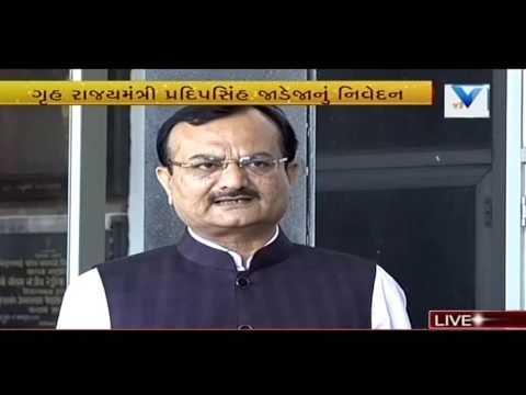 Gujarat Home minister Pradip singh Jadeja's press conference at Gandhinagar | Vtv Gujarati