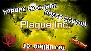pLAGUE INC Прохождение #11  Симианский грипп на кошмарном уровне (Simian flu mega brutal)