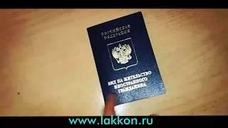 видео Закон о статусе иностранцев