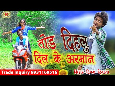 New Bhojpuri Sad Song🎶🎼Tod_Dihlu_Dil_Arman ||2018||🎙🎤Singer- Deepak Deewana