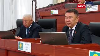 Бүгүн Жогорку Кенештин жыйынына 30 гана депутат катышты
