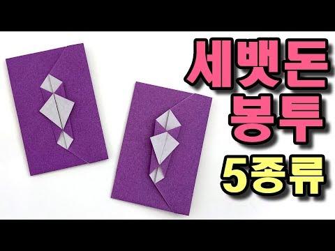 종이접기 용돈봉투 색종이 접기 쉬운종이접기 용돈봉투 접는 방법 명절봉투 세뱃돈봉투 돈봉투 봉투 가방