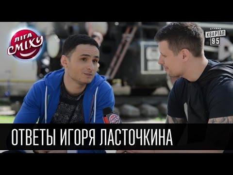 Ответы Игоря Ласточкина  | Лига смеха 2016