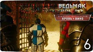 Как Геральт на рыцарском турнире победил ● Ведьмак 3: Кровь и Вино #6 [На смерть!]