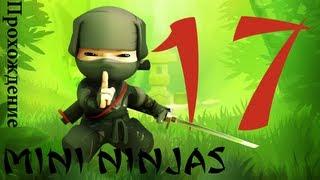 [Прохождение] Mini Ninjas. Глава 17