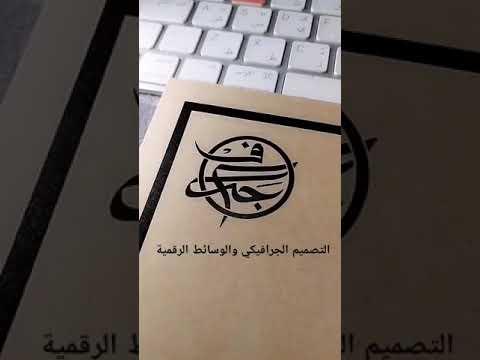 التصميم الجرافيكي والوسائط الرقمية جامعة الاميرة نورة بنت