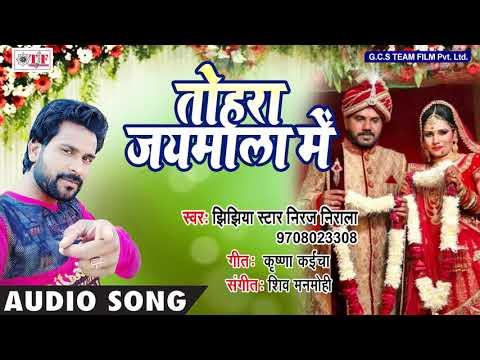 Jhijhiya Star Niraj Nirala Bhojpuri Song 2018