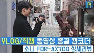 VLOG/직캠 동영상 종결 캠코더. 소니 FDR-AX700 상세리뷰 (feat. 리플s 혜지) | gear